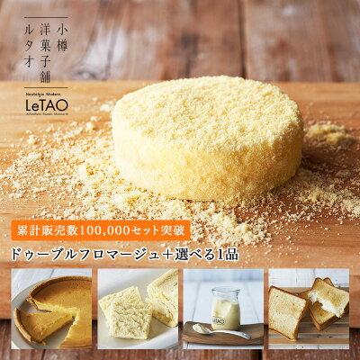ルタオ 奇跡の口どけ 送料込みセット ドゥーブルフロマージュ+選べる1品ケーキ チーズケーキ …