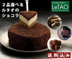 ルタオ人気ショコラ商品からお好きな2品が送料無料 チーズケーキ ホワイトデー ギフト プレゼン...