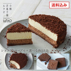 ルタオ奇跡の口どけセットショコラスペシャルバレンタインチョコレートケーキチーズケーキケーキスイーツお菓子お取り寄せギフトプレゼント2017北海道