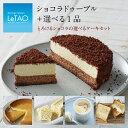 ルタオ 【とろけるショコラの選べるケーキセット】 父の日 プ...