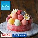 アイスケーキ ルタオ GLACIEL【バルーン ド フリュイ 直径12cm】ギフト アイスクリーム  ...