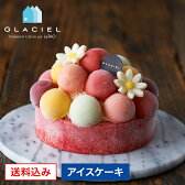 GLACIEL アントルメグラッセ バルーン ド フリュイ アイスケーキ アイスクリーム ギフト 2017 御中元 お取り寄せ スイーツ 誕生日 バースデーケーキ ギフト プレゼントにも