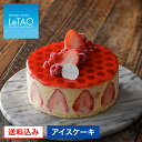 アイスケーキ ルタオ GLACIEL 【フレジエ 直径12cm】お歳暮 ギフト アイスクリーム 送料無料 バレンタイン プレゼント 誕生日ケーキ 誕生日 アイス バースデー ケーキ いちご バニラ 蜂蜜 お取り寄せ 贈り物・・・