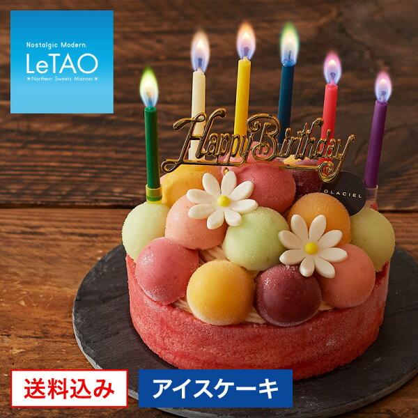 誕生日アイスケーキルタオGLACIEL バースデーバルーンドフリュイ4号直径12cm(2名〜4名様 バースデーケーキ誕生日ケーキ