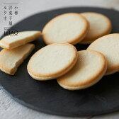 ルタオ 小樽色内通り フロマージュ(9枚入) ラングドシャ クッキー チョコレート お菓子 クッキー 焼き菓子 ホワイトデー ギフト お返し 2017 北海道 お取り寄せ スイーツ