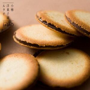 バターの風味が豊かに香るコイン型ラングドシャにほのかな苦味のスイートチョコレートをサンド...