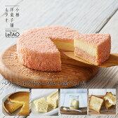 ルタオ 季節替わりケーキセットベリーミルクドゥーブルチーズケーキ いちご ミルク ラズベリー スイーツ お菓子 ホワイトデー ひなまつり ギフト お返し 2017 北海道 お取り寄せ