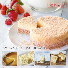 ルタオ 季節替わりケーキセット 季節限定ケーキ+1品選べる送料込みセット ベリーミルクドゥーブ…