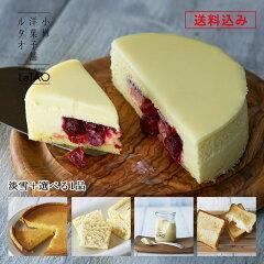 ルタオ 季節替わりケーキセットプレミアム 限定ケーキ+1品選べる送料込みセット / 淡雪*ホワ…