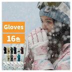最終値下げ!スノーボード スキー グローブ 全10色 スノーボードグローブ スキーグローブ レディース スノボー スノボーグローブ スノーグローブ 手袋 5本指