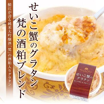 せいこ蟹のグラタン・純米大吟醸酒「梵」の酒粕ブレンド(100g/個)