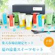 【送料込】夏の涼菓スイーツセット|お中元、内祝い、お祝い