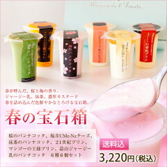 【送料無料】春の宝石箱 春のおすすめプリン6個セット(1個95ml)|ギフト、お祝い、母の日な…