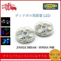 ディアボロ用装着LED