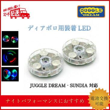 【ディアボロ用装着LED】2個セット Juggle Dream ジャグルドリーム