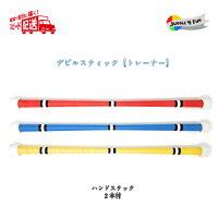 デビルスティック【トレーナー】(ハンドステック2本付)JUGGLE4FUN