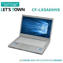 中古ノートパソコンPanasonicLet'snoteCF-LX5ADHVS(Corei5/無線LAN/B5モバイル)Windows10Pro搭載リフレッシュPC【中古】【Bランク】