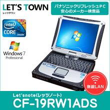 中古レッツノートCF-19RW1ADS【動作S】【液晶S】【外観S】Windows7Pro搭載/Corei5/無線/A4/PanasonicTOUGHBOOK(パナソニック/タフブック)