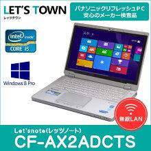 中古ノートパソコンPanasonicLet'snoteCF-AX2ADCTS(Corei5/無線LAN/B5モバイル)Windows8Pro搭載リフレッシュPC【中古】【Aランク】