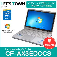 ��ťΡ��ȥѥ�����PanasonicLet'snoteCF-AX3EDCCS(Corei5/̵��LAN/B5��Х���)Windows7Pro��ܥ�ե�å���PC����šۡ�B��󥯡�