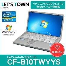 中古ノートパソコンPanasonicLet'snoteCF-B10TWYYS(Corei3/無線LAN/A4サイズ)Windows7Pro搭載リフレッシュPC【中古】【Bランク】