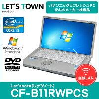 中古ノートパソコンPanasonicLet'snote(レッツノート)CF-B11RWPCS(Corei3/無線LAN/A4サイズ)Windows7Pro搭載リフレッシュPC【中古】【Sランク】