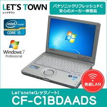 中古レッツノートCF-C1BDAADS【動作A】【液晶B】【外観B】Windows7Pro搭載/Corei5/無線/B5/モバイル/PanasonicLet'snote中古ノートパソコン(パナソニック/レッツノート)