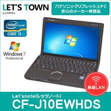 中古ノートパソコンPanasonicLet'snoteCF-J10EWHDS(Corei5/無線LAN/B5モバイル)Windows7Pro搭載リフレッシュPC【中古】【Aランク】