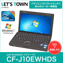 ��ťΡ��ȥѥ�����PanasonicLet'snoteCF-J10EWHDS(Corei5/̵��LAN/B5��Х���)Windows7Pro��ܥ�ե�å���PC����šۡ�B��󥯡�