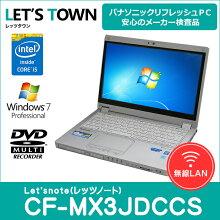 中古ノートパソコンPanasonicLet'snote(レッツノート)CF-MX3JDCCS(Corei5/無線LAN/B5モバイル)Windows7Pro搭載リフレッシュPC【中古】【Bランク】