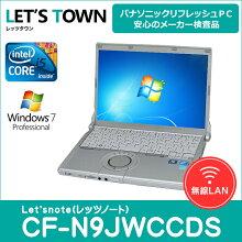 中古ノートパソコンPanasonicLet'snoteCF-N9JWCCDS(Corei5/無線LAN/B5モバイル)Windows7Pro搭載リフレッシュPC【中古】【Bランク】