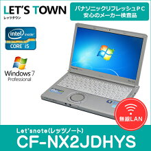 中古ノートパソコンPanasonicLet'snoteCF-NX2JDHYS(Corei5/無線LAN/B5モバイル)Windows7Pro搭載リフレッシュPC【中古】【Aランク】