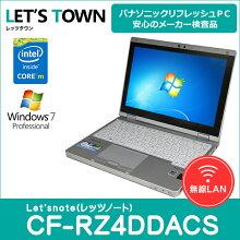 中古レッツノートCF-RZ4DDACS【動作S】【液晶S】【外観B】Windows7Pro搭載(CoreM/無線/B5/モバイル)PanasonicLet'snote中古ノートパソコン(パナソニック/レッツノート)