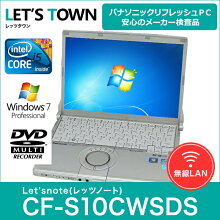 中古レッツノートCF-S10CWSDS【動作A】【液晶A】【外観B】Windows7Pro搭載/Corei5/無線/B5/モバイル/PanasonicLet'snote中古ノートパソコン(パナソニック/レッツノート)