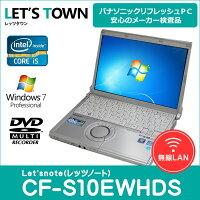 中古ノートパソコンPanasonicLet'snoteCF-S10EWHDS(Corei5/無線LAN/B5モバイル)Windows7Pro搭載リフレッシュPC【中古】【Bランク】