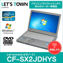 中古ノートパソコンPanasonicLet'snoteCF-SX2JDHYS(Corei5/無線LAN/B5モバイル)Windows7Pro搭載リフレッシュPC【中古】【Aランク】