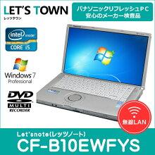 中古ノートパソコンPanasonicLet'snote(レッツノート)CF-B10EWFYS(Corei5/無線LAN/A4サイズ)Windows7Pro搭載リフレッシュPC【中古】【Sランク】