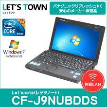 中古レッツノートCF-J9NUBDDS【動作A】【液晶A】【外観B】Windows7Pro搭載/Corei3/無線/B5/モバイル/PanasonicLet'snote中古ノートパソコン(パナソニック/レッツノート)