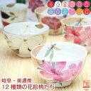 美濃焼「和藍」【12ヶ月の花言葉】花ものがたり12ヶ月飯碗&湯呑セット【和藍】花かいろう|花かおり| ...