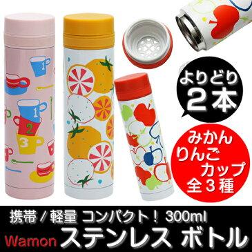 【アウトレット】ステンレスボトル2本セット(りんご みかん カップから柄をお選びください) 05P01Oct16