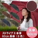 雨用 ストライプ8本骨ジャンプ長傘 ジャンプ傘 男女兼用 60cm かさ 【sps】【インテリア雑貨】 10P04Nov17
