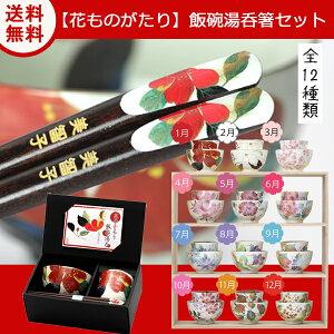 人気ブランド「和藍」の花柄食器と名入れが入る天宝箸のセット世界でひとつだけのオリジナルギ...