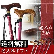 【名入れプレゼントステッキ】お名前が入る楽々コンパクトステッキ(全5種)和柄でおしゃれな杖【送料無料】05P05Nov16