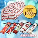 レトロ「和紋」の折りたたみ傘年齢を問わないモダンな和柄が人気の秘密!プレゼントに最適です...