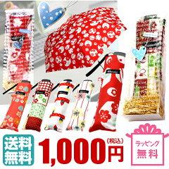 レトロ「和紋」の折りたたみ傘年齢を問わないモダンな和柄が人気の秘密!ホワイトデープレゼン...