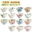 和藍 飯碗 (単品)全8種 | 結婚祝い 茶碗 おしゃれ 茶わん めおと 還暦 可愛い 結婚記念日  ...