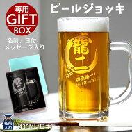 【送料無料ジョッキ名入れ】名入れビールジョッキ435ml|ジョッキビールジョッキビアジョッキビールお酒シンプルガラスプレゼントギフト