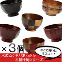 【まとめ買い】【セール】全部で18種類!木のぬくもりがあったか汁碗3個...