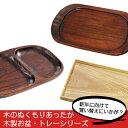 【セール】全部で16種類!木のぬくもりがあったかお盆・トレー...