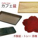 【セール】全部で20種類!木のぬくもりがあったかお盆・トレーお好きな柄をお選びください セール 木製 ...